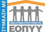 eoppy_συμβαση